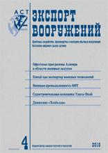 """Вышел в свет четвертый номер журнала """"Экспорт вооружений"""" за 2016 год"""