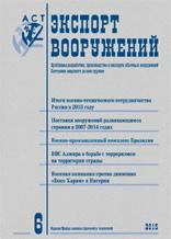 """Вышел в свет шестой номер журнала """"Экспорт вооружений"""" за 2015 год"""