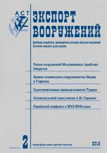 """Вышел в свет второй номер журнала """"Экспорт вооружений"""" за 2016 год"""