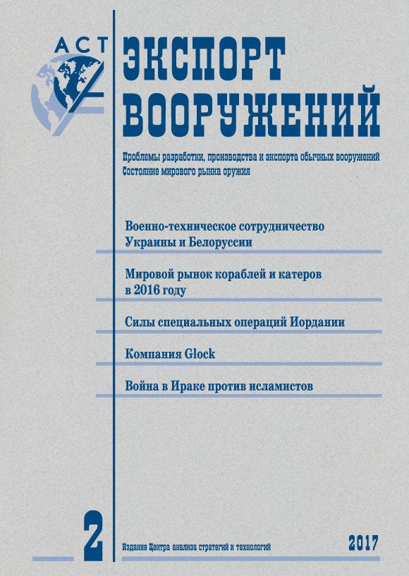 """Вышел в свет второй номер журнала """"Экспорт вооружений"""" за 2017 год"""