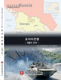 """The Tanks of August"" is translated into Korean language"