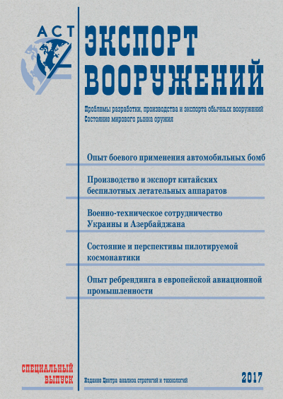 """Из печати вышел специальный номер журнала """"Экспорт вооружений"""""""